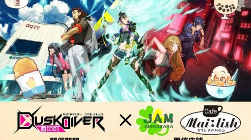 「Dusk Diver 酉閃町」発売記念コラボカフェが10月11日より開催!
