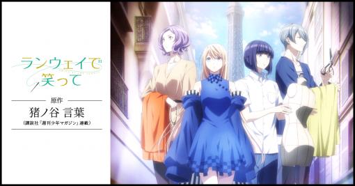 TVアニメ『ランウェイで笑って』公式サイト