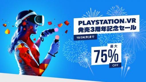 最大75%OFF!『PSVR発売記念3周年セール』PSストアで本日より実施!アストロボットやデラシネ、ボダラン2VR、狼と香辛料VRなどがお買い得価格に!