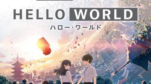 【ゲームとアニメの≒】第3回「HELLO WORLD」