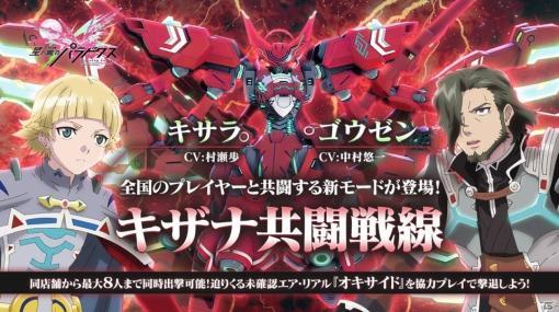 「星と翼のパラドクス」最大8人で共闘できる新モード「キザナ共闘戦線」が10月30日に追加!