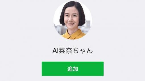 『あなたの番です』AI菜奈ちゃんがサービス終了。最後にファンへの感謝のメッセージを投稿