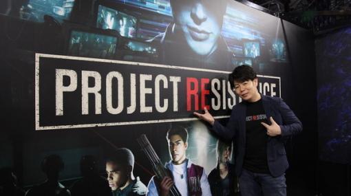 『プロジェクト レジスタンス』川田将央氏Pインタビュー…リリース時には『バイオ』ファンが喜ぶ「オンラインモードだけではない」製品に【TGS2019】