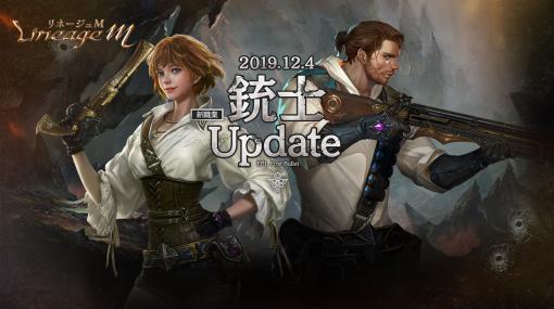 「リネージュM」,新職業「銃士」と新サーバー「ケレニス01」の実装日が12月4日に決定。事前キャラクター作成の実施もアナウンス