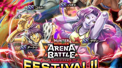 「HUNTER×HUNTER アリーナバトル」アリバトフェスにヂートゥやコルトの新SSキャラクターカードが登場!