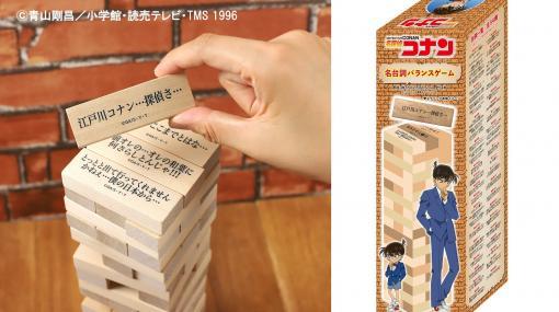 『名探偵コナン』名台詞が描かれたバランスゲームが11月13日に発売決定。台詞を間違えるともう1本抜き取るルールも