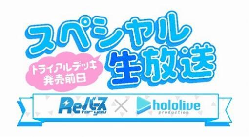 「Reバース for you」,トライアルデッキホロライブ発売前日スペシャル生放送が8月20日に配信