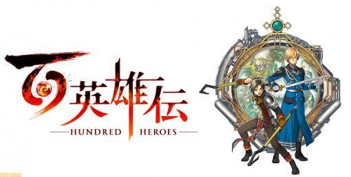 『幻想水滸伝』スタッフによる新作『百英雄伝』のキックスターターが、300万ドル(約3億円)を突破。日本サポーターからもっとも支援を受けたゲームに