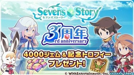 「セブンズストーリー」最大150連ガチャが無料!3周年記念キャンペーンが開催