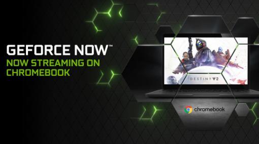クラウドゲーミングGeForce Now、Chromebookでもプレイ可能に - Engadget 日本版