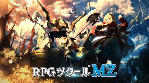 「RPGツクールMZ」が本日リリース。誰でも手軽にRPGが制作できるツクールシリーズの最新作