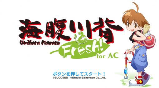 """「海腹川背」シリーズ初のアーケード版,「海腹川背Fresh! for AC」のロケテストが実施中。新キャラクター""""超・海腹""""が参戦"""