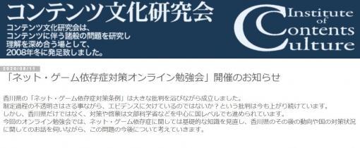 香川県のその後の動向や国の対策状況などを話し合う「ネット・ゲーム依存症対策オンライン勉強会」が8月21日に開催YouTubeやニコニコチャンネルなどで開催予定