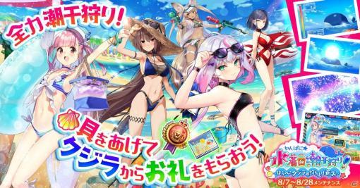 「かんぱに☆ガールズ」開催中のイベント「かんぱに☆水着de潮干狩り!」のエピローグなどが追加!