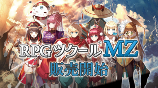 RPG作成ツール新作「RPGツクールMZ」配信開始!画面解像度設定なども追加に