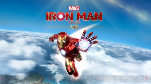 『マーベルアイアンマン VR』新難易度が追加! 無料パッチアップデートが配信