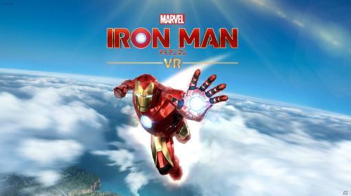 「マーベルアイアンマン VR」新しい武器や「新しいゲーム+」の追加を含む無料パッチアップデートがリリース!
