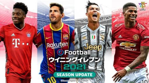 「eFootball ウイニングイレブン 2021 SEASON UPDATE」サッカー界を代表するメッシ選手とロナウド選手がアンバサダーに就任!