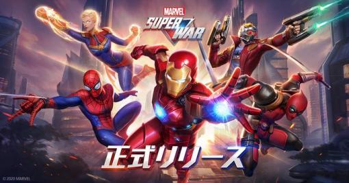 アイアンマンやスパイダーマンたちが激突! スマートフォン向けMOBA「マーベル スーパーウォー」がもうすぐリリース!