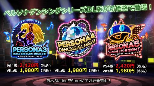 「ペルソナ」ダンシングシリーズ3作のDL版が新価格で登場!PS4/PS Vita「P3D」、PS Vita「P4D」、PS4/PS Vita「P5D」