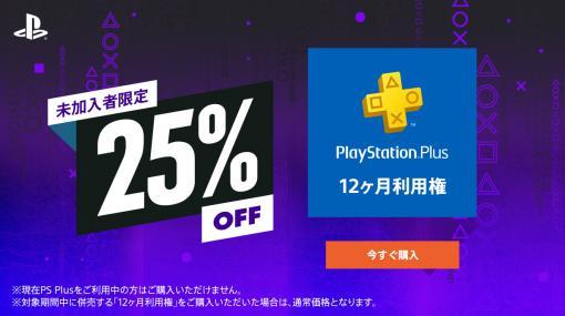 "PS Plus,未加入者限定で""12ヶ月利用権""が25%オフに。全ユーザーを対象にしたPS Now利用権のセールも"