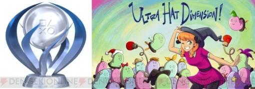 パンチでフルボッコにされる帽子少女パズル『UHD』でプラチナGET!【電撃トロフィー王 8月10日~24日】