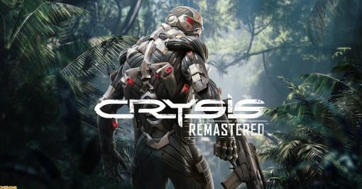 『Crysis Remastered』PS4、Xbox One、PC版が9月18日に配信決定。最高峰のグラフィックで蘇る『Crysis』の世界を体験しよう