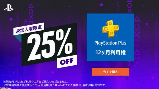 PS Plus未加入者限定&PS Now全ユーザー対象の25%OFFセールが開催。8月のフリープレイ『Fall Guys』をお得にゲット