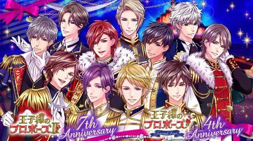 「王子様のプロポーズII」「王子様のプロポーズ Eternal Kiss」の周年企画が8月28日より実施!