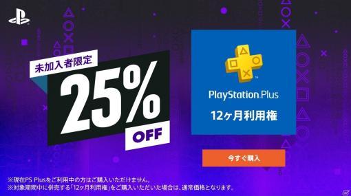 PS Plus未加入者限定で12ヶ月利用権が25%オフに!PS Now 12ヶ月利用権のセールも実施