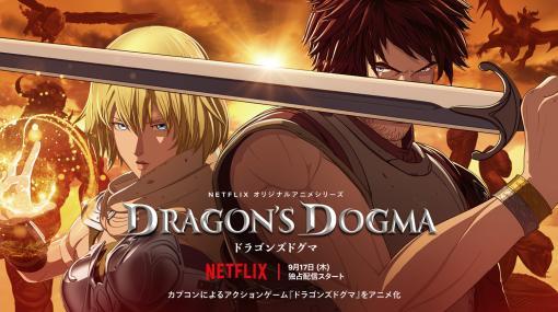 アニメ『ドラゴンズドグマ』がNetflixにて9月17日配信開始。己の心臓を奪ったドラゴンに復讐を果たすイーサンの勇ましい姿が映る予告編も公開