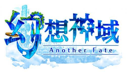 「幻想神域」「星界神話」「SEVENTH DARK」,ムーンラビットへの運営移管が発表。X-LEGENDでのサービスは8月31日をもって終了