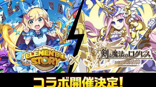 「エレメンタルストーリー」と剣と魔法のログレス いにしえの女神がコラボ。記念のログインボーナスや連携ミッションなどを実施