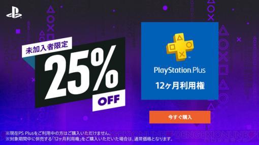 "PS Plus未加入者限定で ""12ヶ月利用権""が25%オフに"