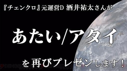 『チェンクロ』ディレクター陣が運営について語る! 永久保存版の酒井D卒業記念動画も大公開!!