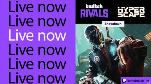 「ハイパースケープ」のオンライン国際イベント「Twitch Rivals:Hyper Scape APAC Showdown」のライブ配信が8月27日に実施