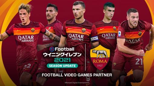 「ウイニングイレブン 2021」にASローマのスタジアムや所属選手が収録。KONAMI,独占パートナーシップ契約を締結
