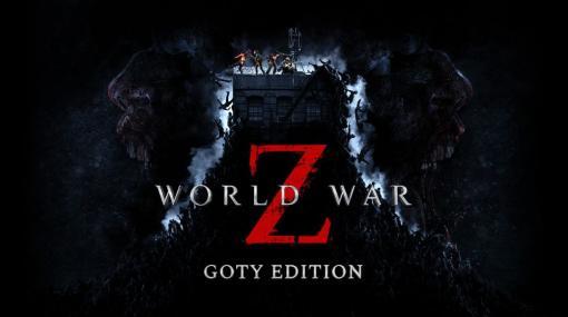PS4用ソフト「WORLD WAR Z - GOTY EDITION」が10月29日に発売決定。ゲーム本編とシーズンパスをセットにして収録