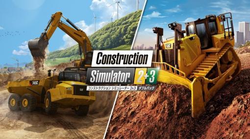 Switch向け建築シム「コンストラクションシミュレーター 2&3 ダブルパック」が11月5日に発売。2作品をバンドルしたパッケージ版