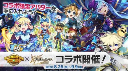 『剣と魔法のログレス』で『エレメンタルストーリー』のコラボ開催!