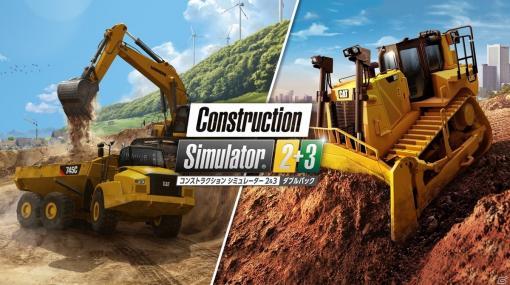 Switch版「コンストラクションシミュレーター 2&3 ダブルパック」が11月5日に発売!