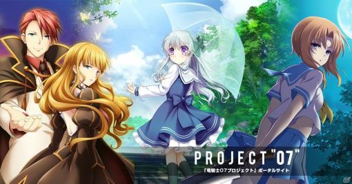 「竜騎士07プロジェクト」のポータルサイトがオープン!「幻想牢獄のカレイドスコープ」の発売日が12月17日に決定