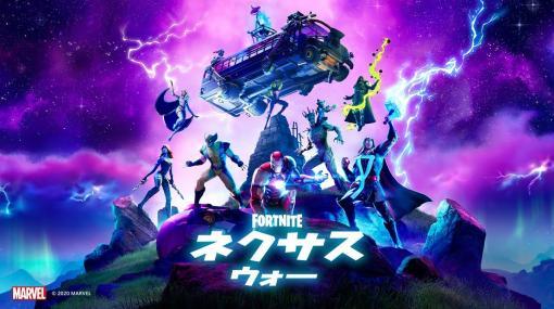「フォートナイト」、シーズン4のローンチトレーラーを公開! アイアンマンやウルヴァリンなどマーベルヒーローたちが登場