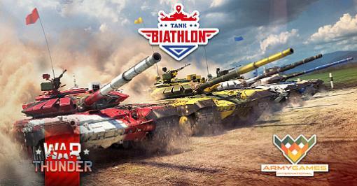 "「War Thunder」,国際軍事競技大会の権利を獲得し,""戦車バイアスロン""など2種類のイベントを開催"