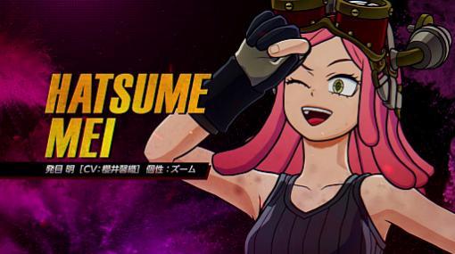 """「僕のヒーローアカデミア One's Justice2」,DLC第2弾""""発目明""""が配信開始。無料アップデート""""フォトモード""""も実装"""