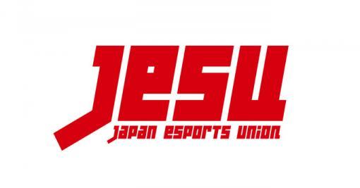 "JeSU,賞金総額500万円と""国際大会への日本代表出場権""をかけたeスポーツ大会「JAPAN eSPORTS GRAND PRIX」の開催を発表"