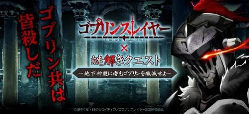 TVアニメ「ゴブリンスレイヤー」を題材とした謎解きゲームがアイオウプラスから発売
