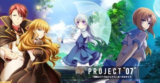 """""""竜騎士07プロジェクト""""ポータルサイトがオープン。『幻想牢獄のカレイドスコープ』の発売日が12月7日に決定"""