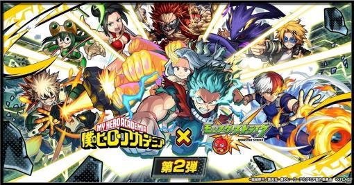 「モンスターストライク」TVアニメ「僕のヒーローアカデミア」とのコラボ第2弾が9月2日より実施!