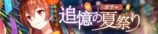 「ガール・カフェ・ガン」イベント「夜に咲く花の散る前に」が開催!夏祭りと浴衣がテーマのガチャ「追憶の夏祭り」も登場